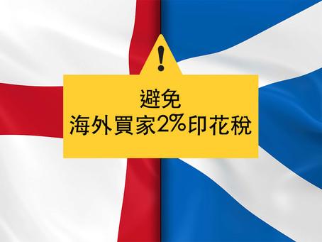 🏴 【投資蘇格蘭】避免非本地居民2%印花稅