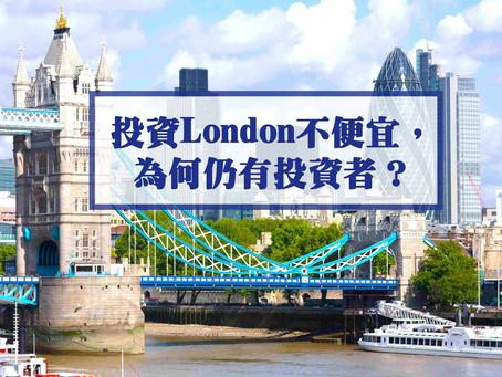 🔎【投資London】不便宜,為何仍有投資者?