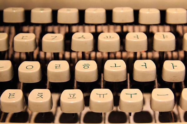 Vintage typewriter keys with Korean alph