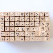 Rubber stamps of Katakana, a type of Ja