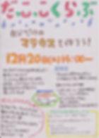 dacoco_20141220.jpg