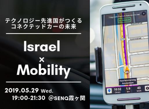 Automotive x Israel
