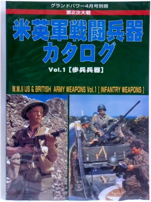 第2次大戦 米英軍戦闘兵器カタログ(1) グランドパワー2005年4月号別冊
