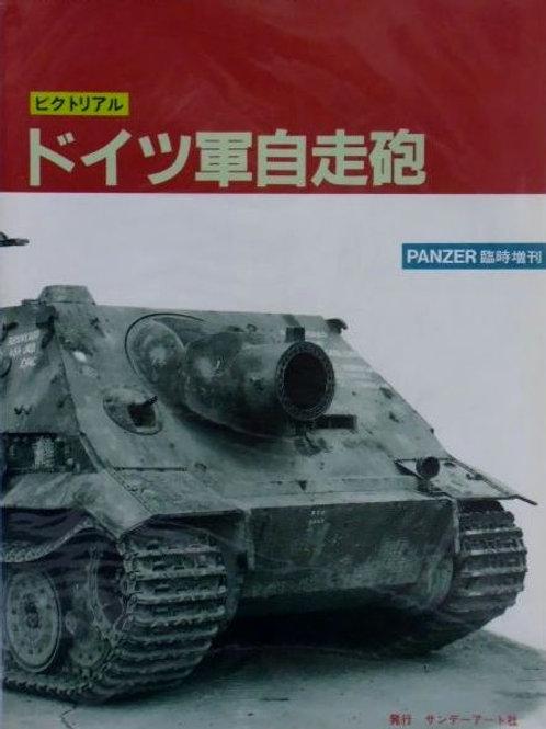 ピクトリアル ドイツ軍自走砲 パンツァー1994年7月号臨時増刊