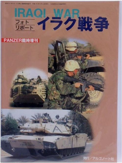 フォトリポート イラク戦争 パンツァー2004年9月号臨時増刊