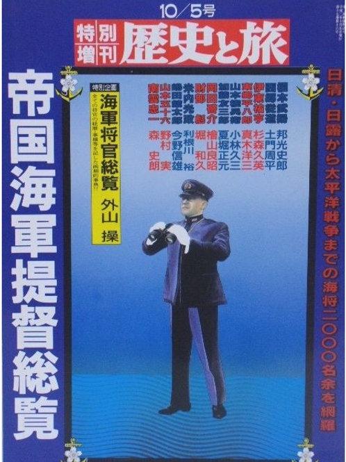 帝国海軍提督総覧 歴史と旅 特別増刊号1999年10月5日号