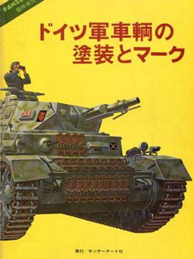 ドイツ軍車輌の塗装とマーク PANZER臨時増刊 1996年12月号