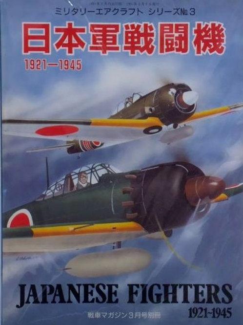 日本軍戦闘機 1921-1945 戦車マガジン1991年3月号別冊