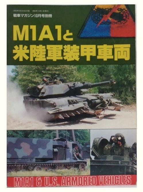 M1A1と米陸軍装甲車両 戦車マガジン別冊 1993年10月号