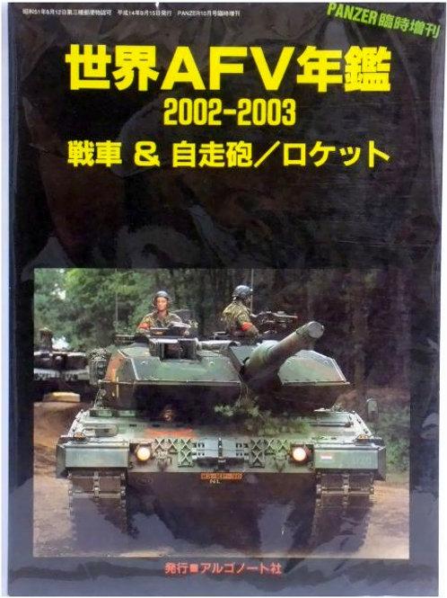 世界AFV年鑑 2002-2003 戦車&自走砲/ロケット パンツァー2002年10月号臨時増刊