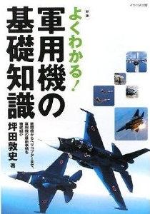 新版 よくわかる!軍用機の基礎知識