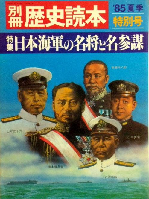 日本海軍の名将と名参謀 別冊歴史読本 1985年夏季特別号