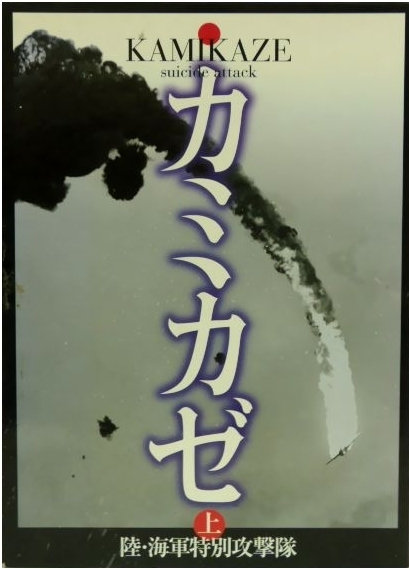 カミカゼ 陸・海軍特別攻撃隊 上