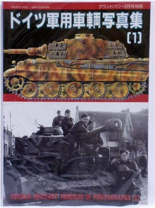 ドイツ軍用車両写真集 (1) グランドパワー1998年2月号別冊