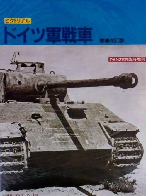ピクトリアル ドイツ軍戦車 増補改訂版 パンツァー1991年12月号臨時増刊