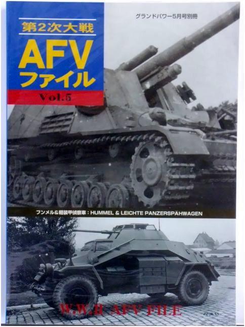 第2次大戦 AFVファイル Vol.5 フンメル&軽装甲偵察車 グランドパワー2004年5月号別冊