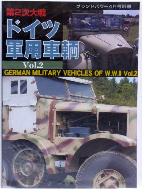 第2次大戦 ドイツ軍用車輌(2) グランドパワー2006年4月号別冊