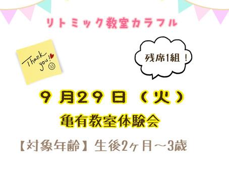 9月29日亀有教室体験会残席1組!〜葛飾区亀有リトミック教室カラフル