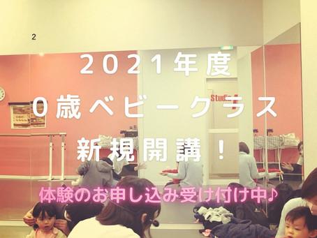 2021年度0歳ベビークラス新規開講!  体験のお申し込み受け付け中です♪