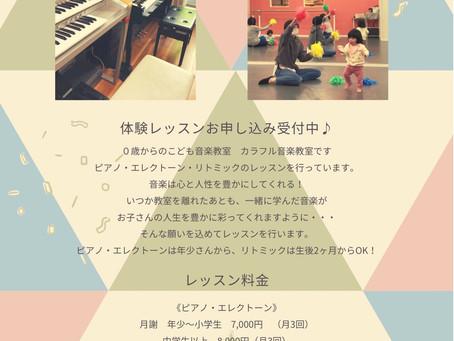 チラシが完成しました!体験レッスンお申し込み受付中♪〜荒川区町屋ピアノ教室・エレクトーン・リトミック