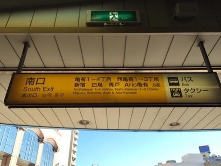 亀有駅からのご案内〜リトミック教室カラフル亀有教室