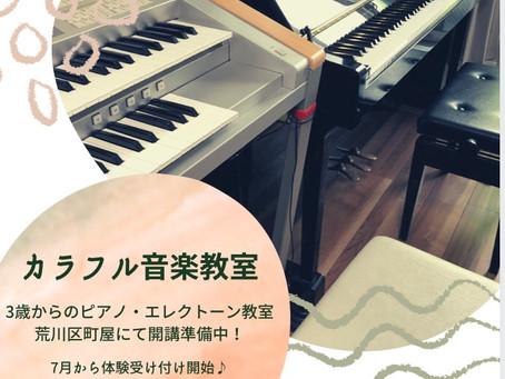 【荒川区】3歳からのピアノ・エレクトーン教室開講準備中!