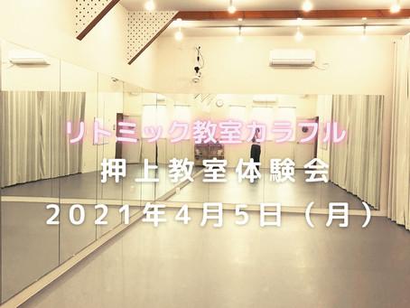 【追加開催決定!】墨田区押上教室体験会4月の日程が決まりました♪ リトミック教室カラフル