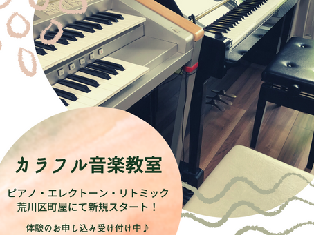 荒川区町屋ピアノ教室新規スタート! カラフル音楽教室