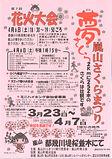 2019嵐山さくらまつり.jpg