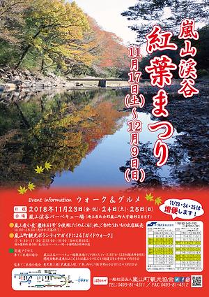 A4_2018嵐山渓谷紅葉まつりチラシ.png