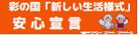 (安心宣言バナー1).png