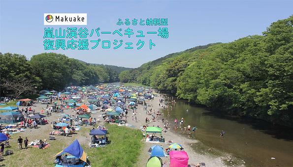 makuake復興応援プロジェクト