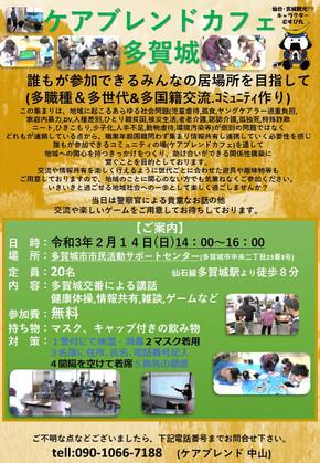 ケアブレンドカフェ多賀城を開催します!