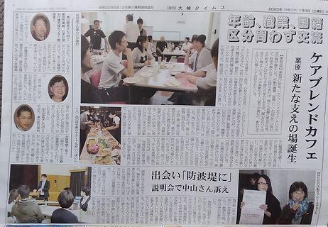 HP19新聞記事2.jpg