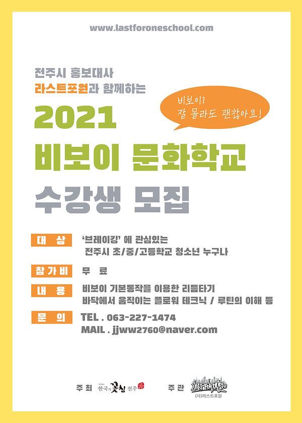 2021_찾비문_모집_포스터.jpg