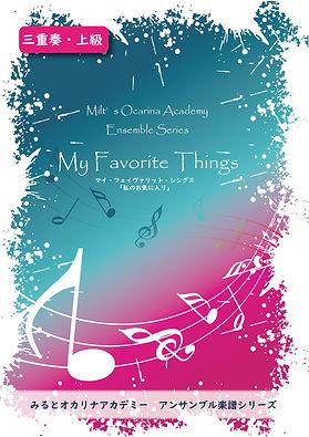 みるとアンサンブル楽譜裏_表紙_上級_My-Favorite-Things_表紙