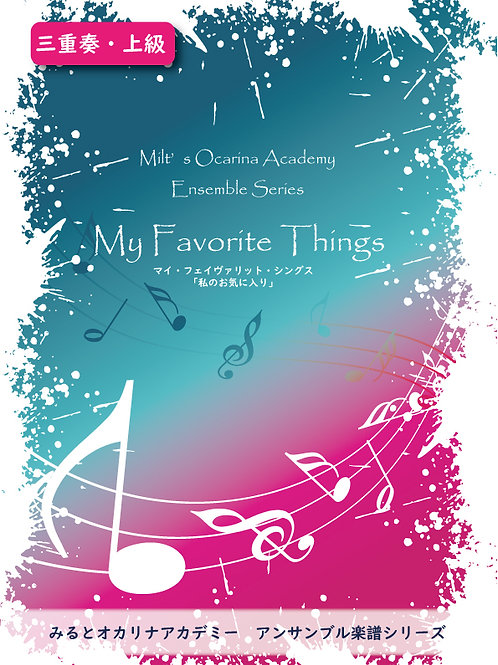 My Favorite Things 上級三重奏