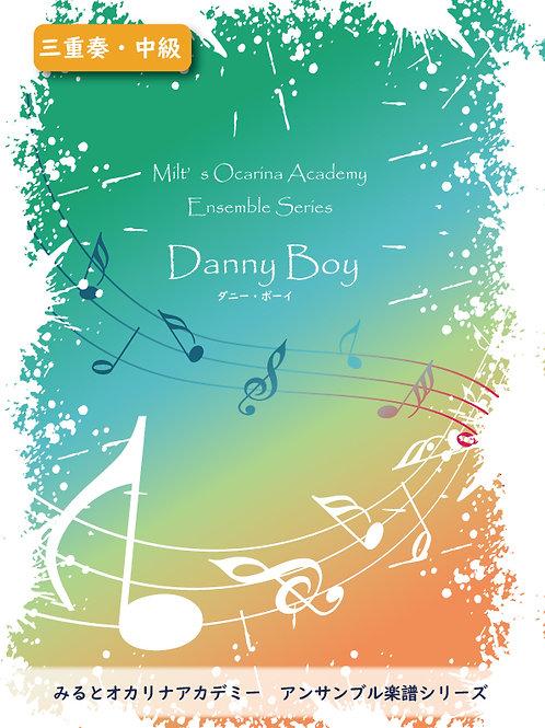 Danny Boy 中級三重奏