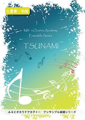 アンサンブル楽譜_初級二重奏_TSUNAMI_表紙データ.jpg