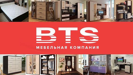 бтс2.jpg