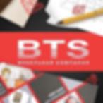 бтс1.jpg