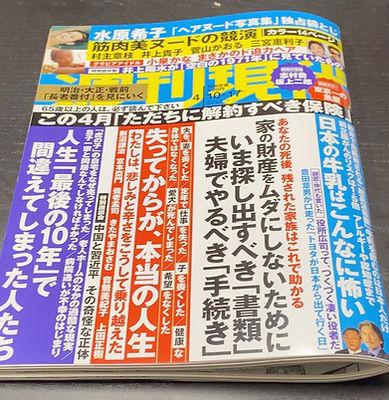 週刊現代(4月10日).jpg