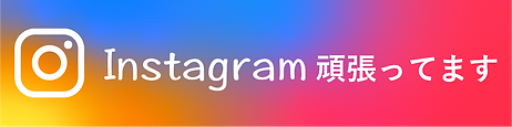 Instagramバナー.png