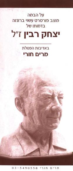 2002_rabin
