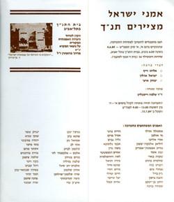 1989-bible