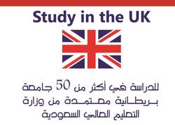 أدرس في بريطانيا