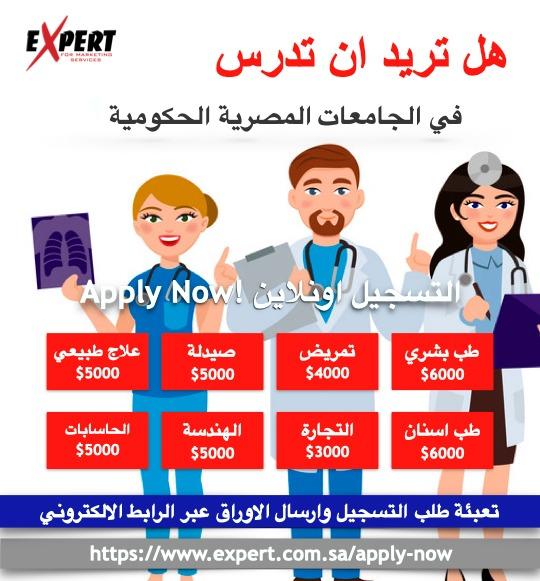 للدراسة في مصر
