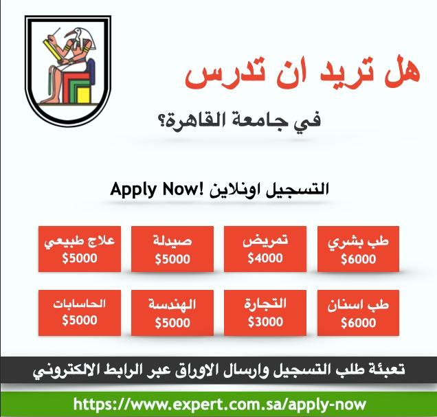 آدرس في جامعة القاهرة