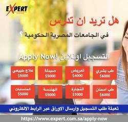 أدرس في مصر