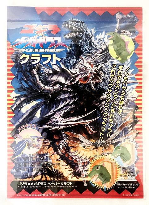 Godzilla Card Model Toho - Tohoeiga Japan 2000